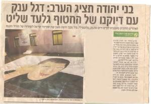 newspaper_maariv_15122008