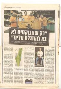 newspaper_yediot_18072011