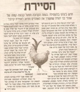 newspaper_zman_ta_10072009