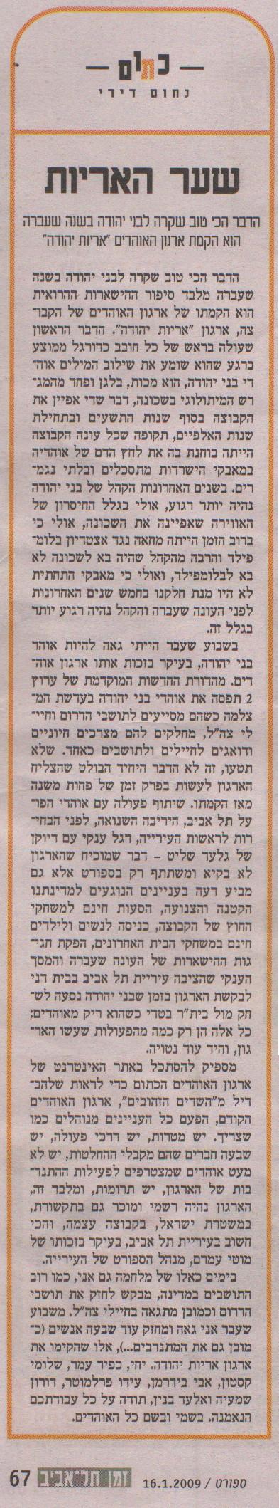 newspaper_zman_ta_16012009